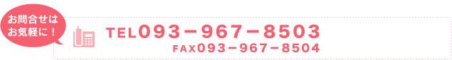 お電話での お問い合わせ 093-967-8503